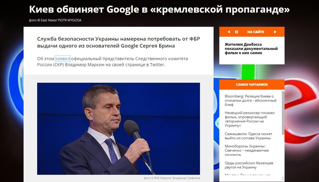 Screenshot de pe site-ul Ukraina.ru