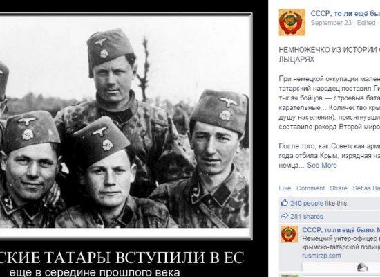 Фотофейк: Крымские татары в составе дивизии СС