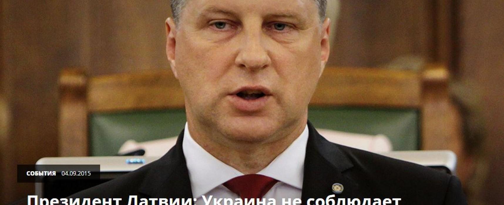 Los medios rusos tergiversaron el discurso del presidente de Letonia sobre los Acuerdos de Minsk
