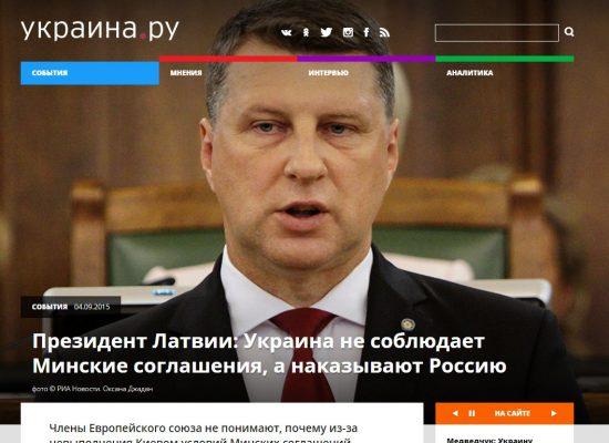 Российские СМИ исказили заявление президента Латвии о Минских соглашениях