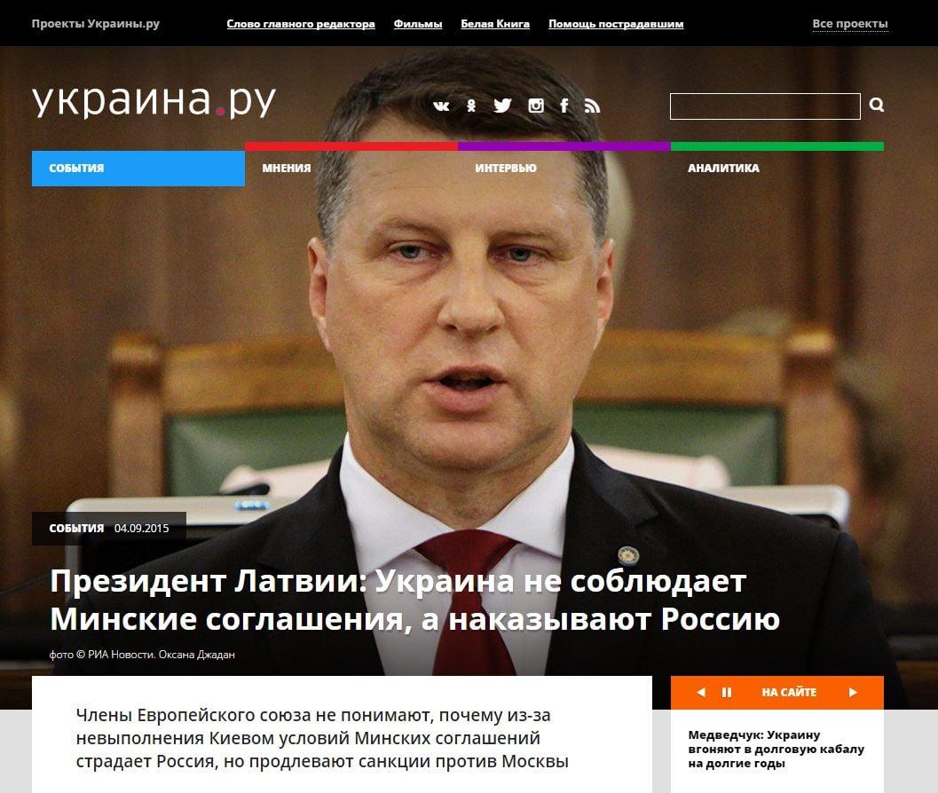 Скриншот сайта Украина.ru
