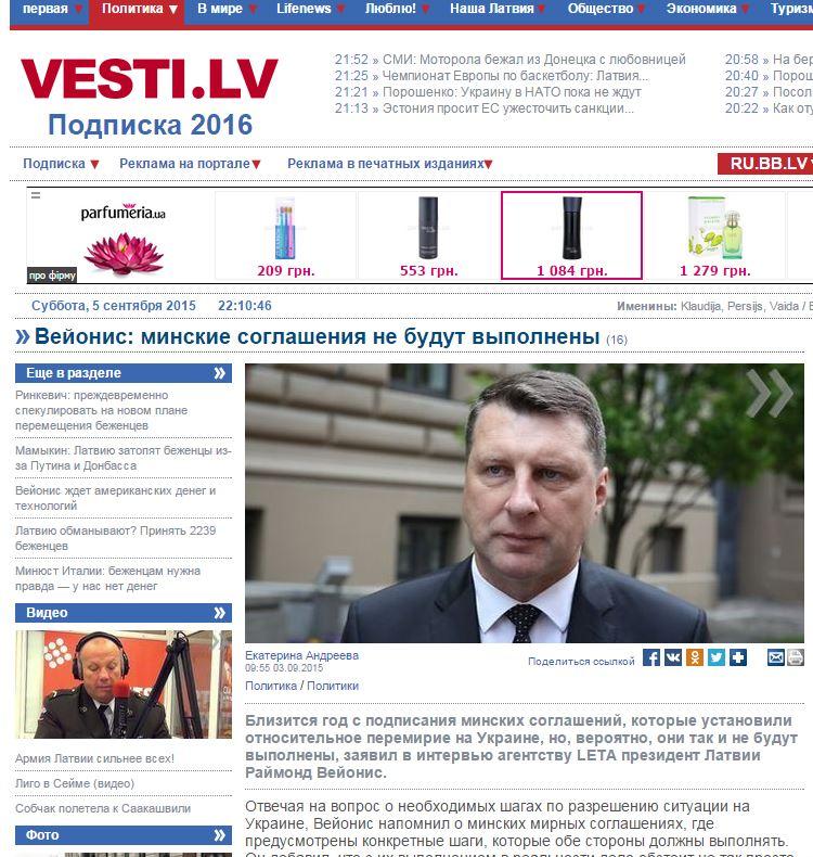 Скриншот сайту vesti.lv