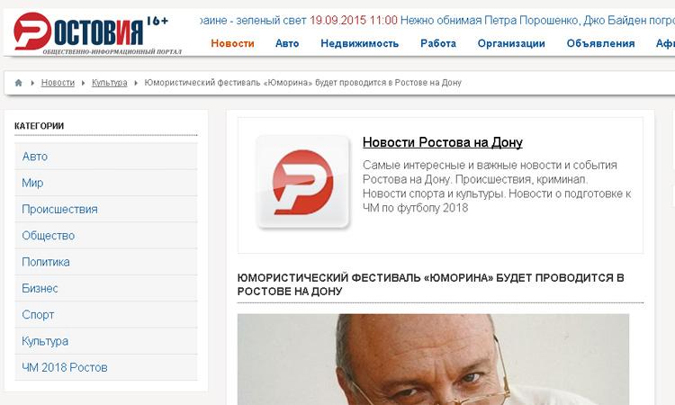Скриншот сайта rostoviya.ru