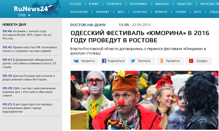 Screenshot de pe site-ul RuNews24