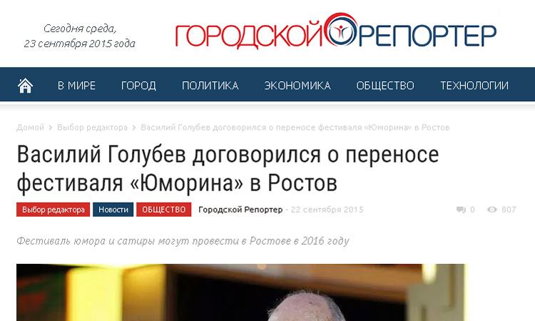 Screenshot de pe site-ul Gorodskoi reporter