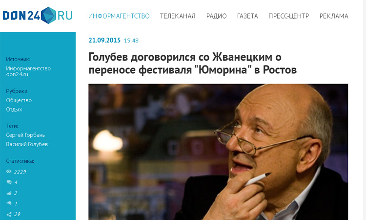 Скиншот сайтаhttp don24.ru