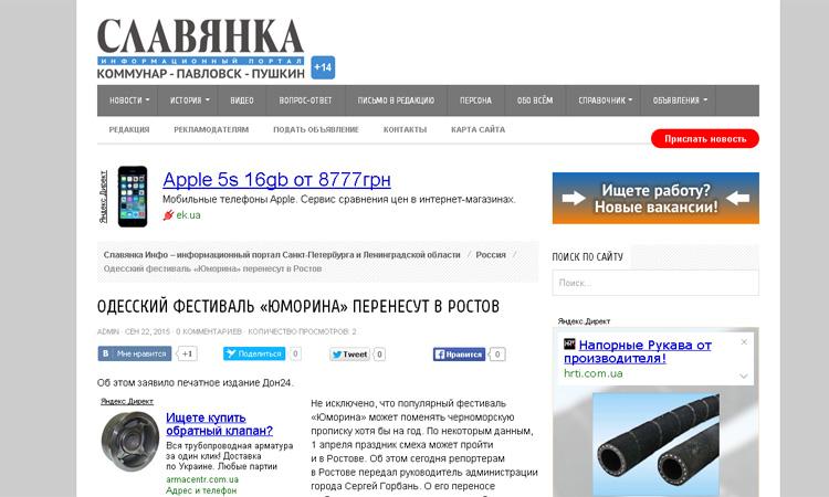 Скриншот сайта slawyanka.info