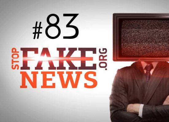 StopFakeNews #83. Тимошенко, Яценюк, Азаров и Нуланд в новых историях фейкового абсурда