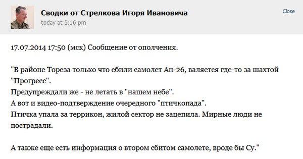 Скриншот на поста на Игор Стрелков