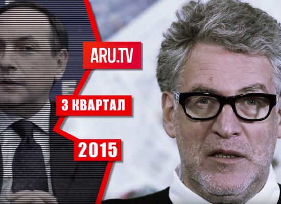 «Разноцветные новости» с Артемием Троицким – октябрь 2015