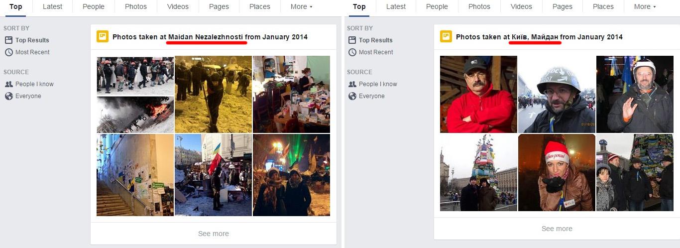 """Резултати от търсенето на """"Майдан Незалежности"""""""