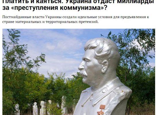 Ложь: Украине придется вернуть полякам землю и имущество