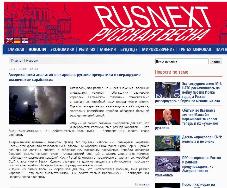 Скриншот сайта Русская весна
