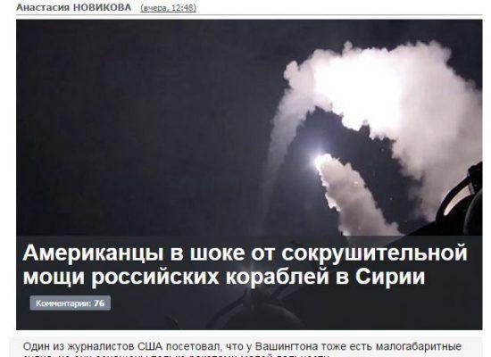 Фейк: Власти США «в шоке» от российского «сверхоружия»