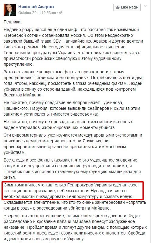 Скриншот facebook.com/Nikolay.Azarov