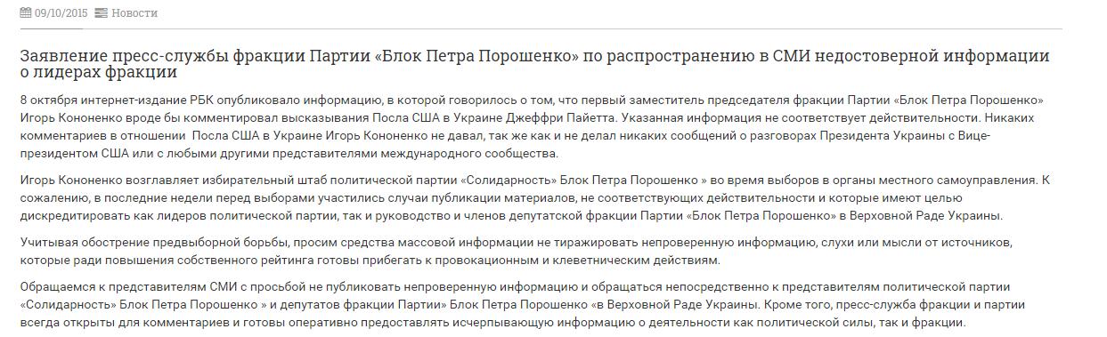 Скриншот solydarnist.org