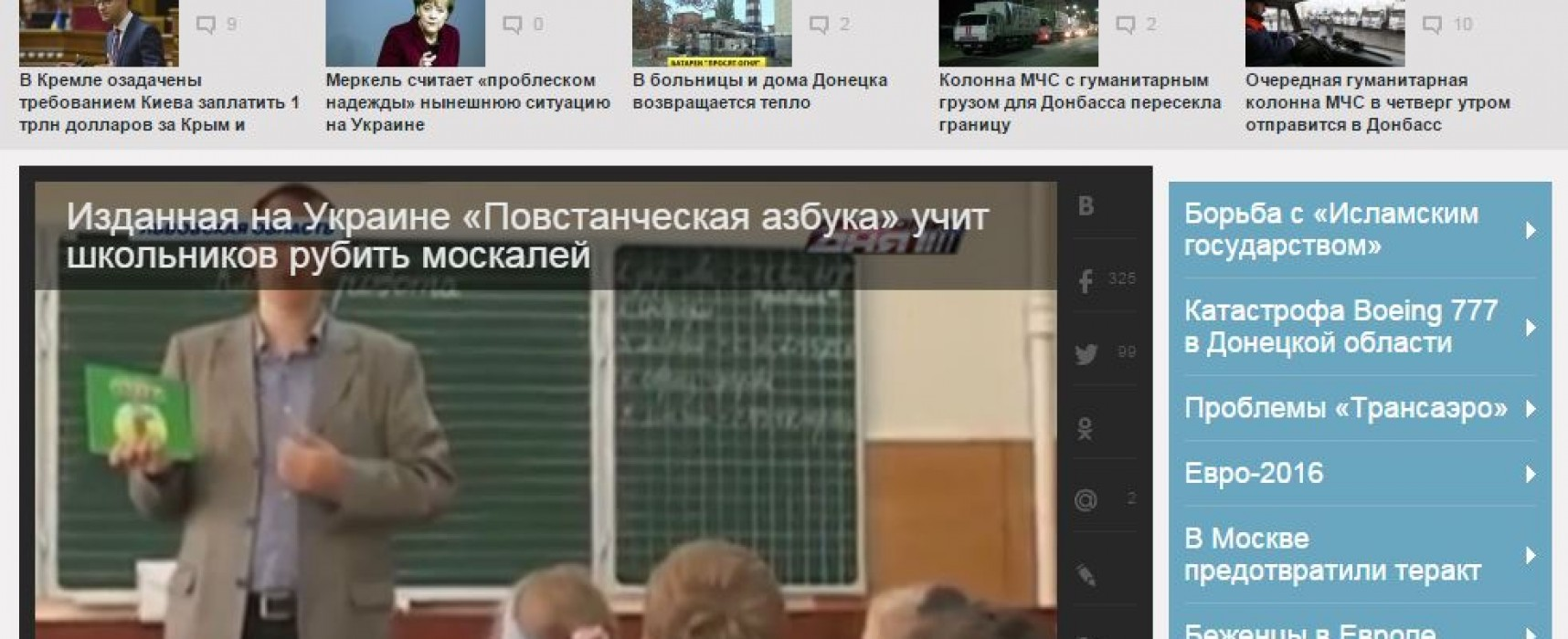 "NTV Reports of ""Insurgent"" Children's Text Book in Ukraine"