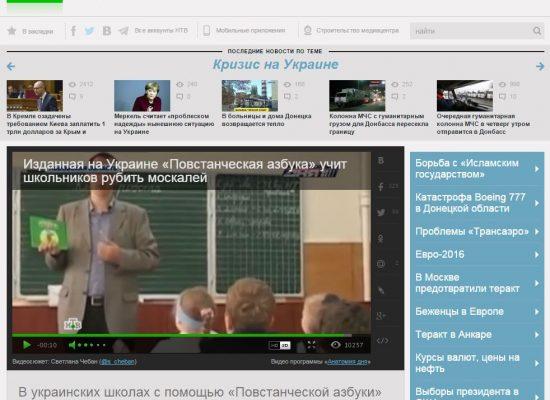 Канал НТВ выдумал украинский учебник для детей о том, как убивать врагов страны