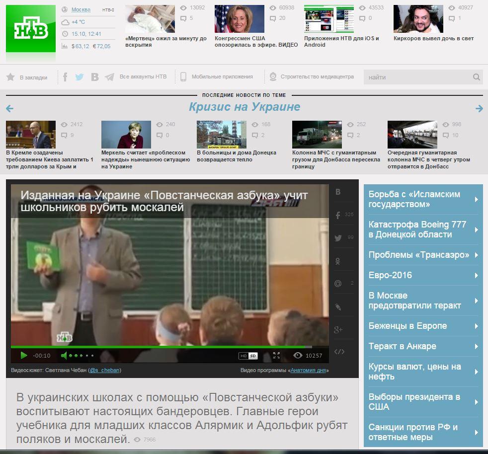 Скриншот сайта телеканала НТВ