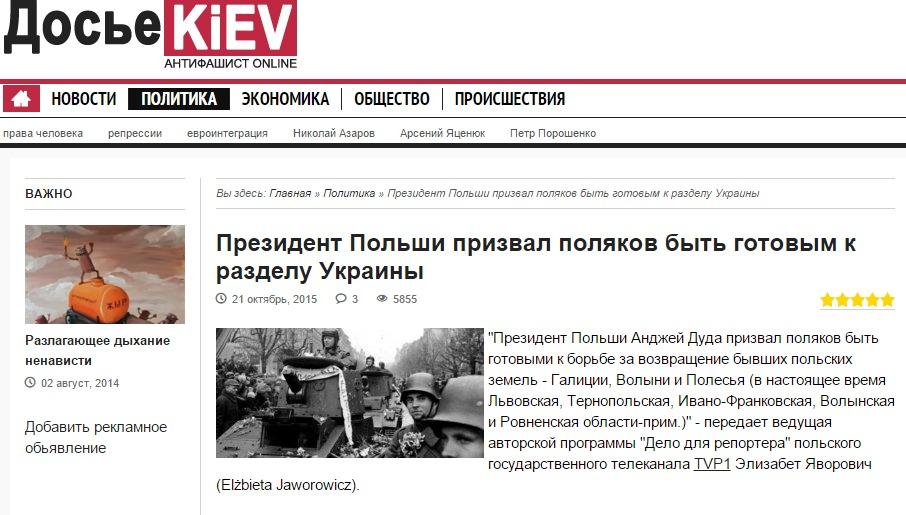 Скриншот на dosie.su