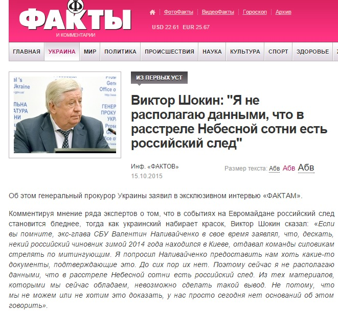 Скриншот fakty.ua