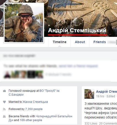 Скриншот на Фейсбук страницата на Андрей Стемпицки
