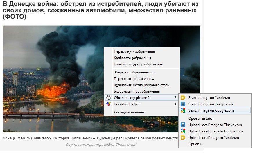 """Скриншот на страницата на сайта """"Навигатор"""""""