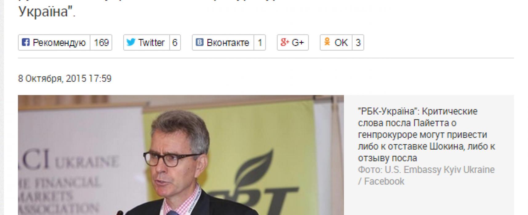 Посла США в Украине не собираются отзывать в 2016 году