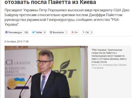 Никой не планира да отзовава посланика на САЩ в Украйна през 2016 година