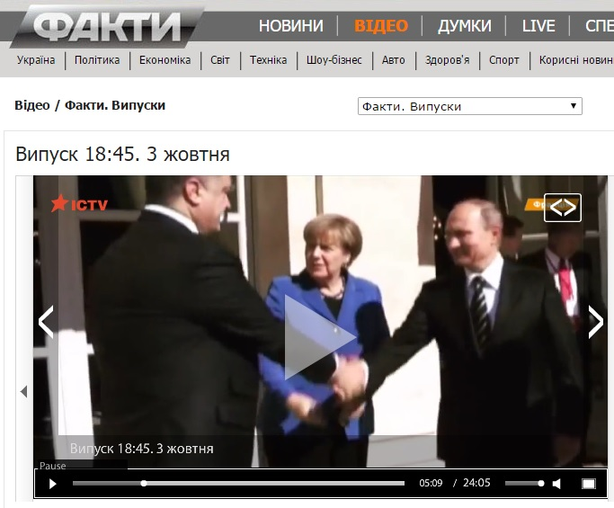 Website screenshot fakty.ictv.ua