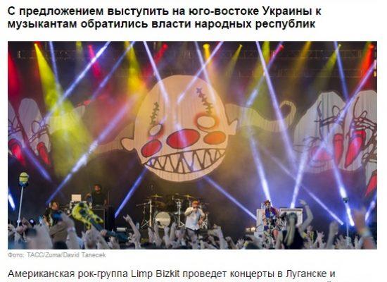 Группа Limp Bizkit не приедет в Донецк и Луганск