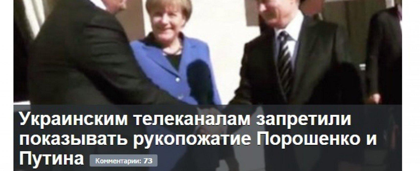 Фейк: на украинските канали е забранено да показват ръкостискането между Путин и Порошенко
