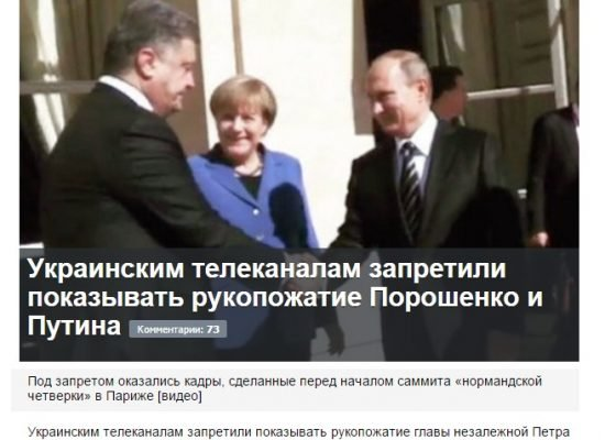 Fake : les chaînes TV ukrainiennes ont été interdites de montrer une poignée de main entre Poutine et Porochenko