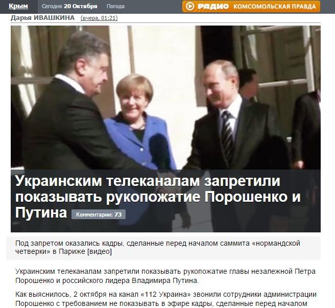 Screenshot de pe site-ul kp.ru