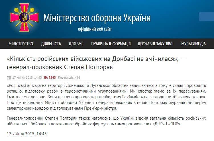 Скриншот mil.gov.ua