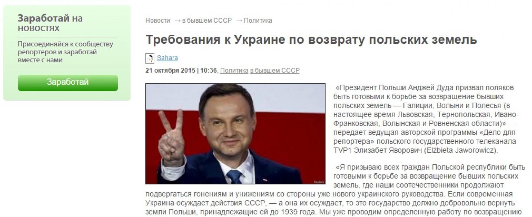 La prensa prorusa inventó la cita del presidente de Polonia sobre la recuperación de las tierras ucranianas