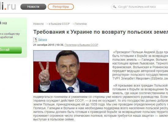 СМИ придумали цитату президента Польши о возврате украинских земель