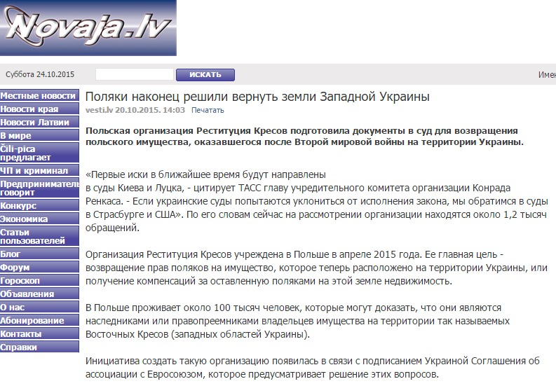 Скриншот на novaja.lv