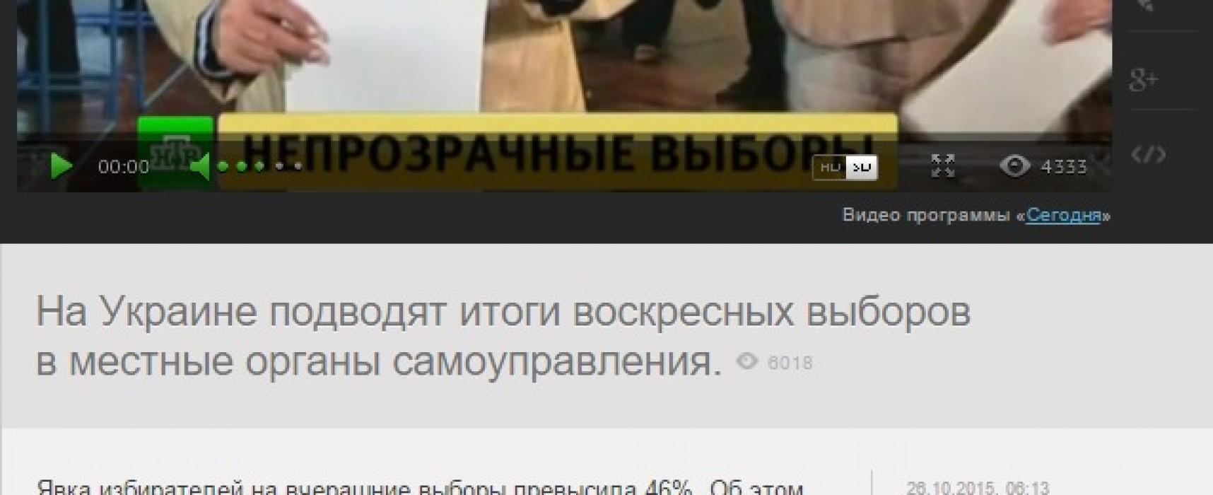 Russian Media Exaggerate Ukrainian Election Violations