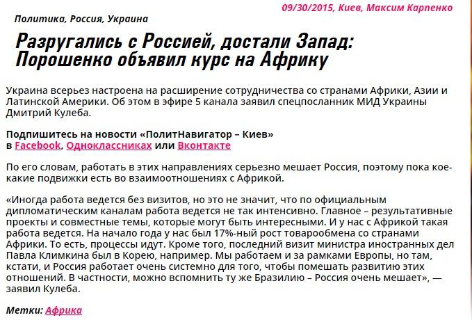 Скриншот politnavigator.net