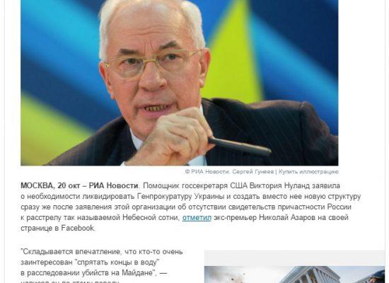 Fals despre Victoria Nuland și lunetiștii de pe Maidan