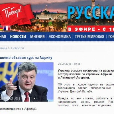 Fake: Ukraine Announces New Foreign Policy towards Africa