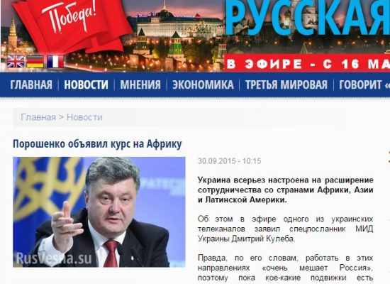 Фейк: Украина объявила курс на Африку