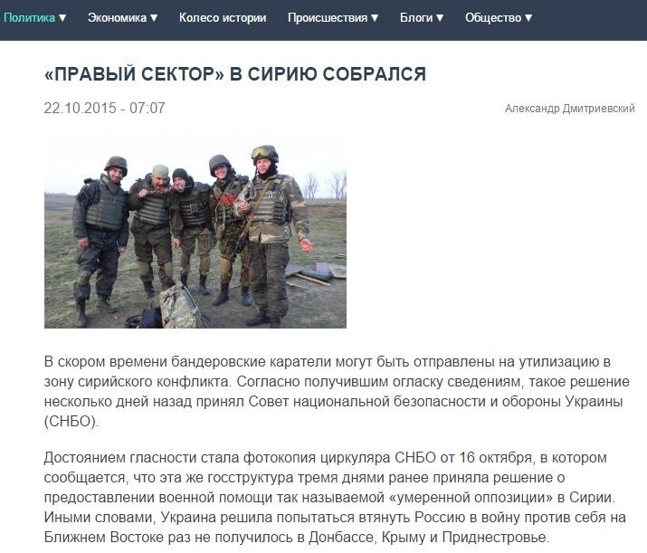 Скриншот на segodnia.ru