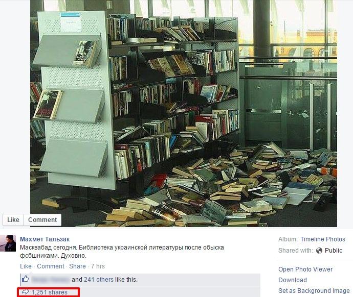 Скриншот на facebook.com