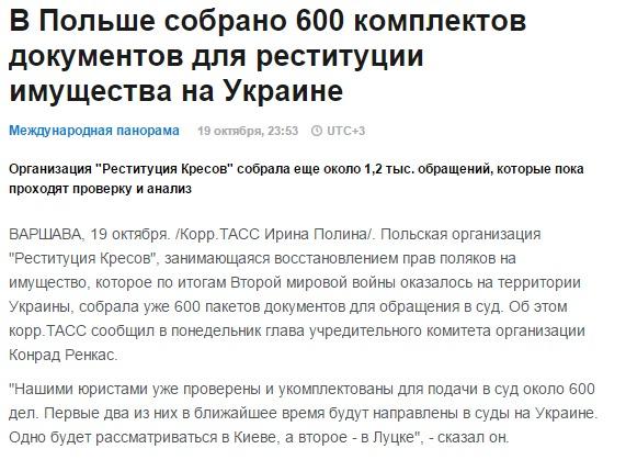 Скриншот на tass.ru