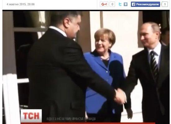 Fake: Oekraïense tv verboden om de handdruk van Poetin en Porosjenko uit te zenden