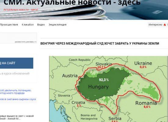 Фейк: Унгария иска да вземе украински  земи с помощта на Международния съд на ООН
