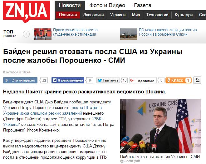 Скриншот zn.ua