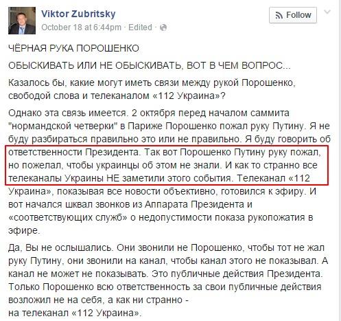 Screenshot de pe pagina facebook.com/zubritsky.viktor